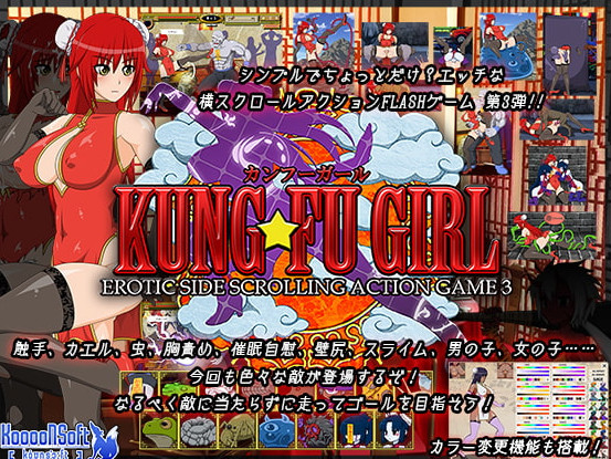 Kung-Fu Girl -Erotic Side Scrolling Action Game 3 (Uncen/Jap/Eng/Kor)